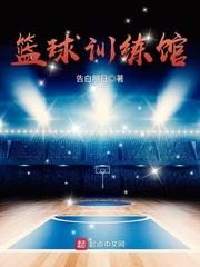 籃球訓練館