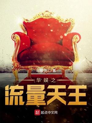 華娛之流量天王